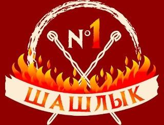 Шашлык №1 лого