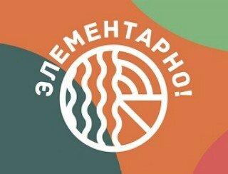 Элементарно! лого