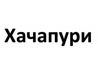 Хачапури лого