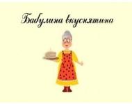 Бабулина Вкуснятина