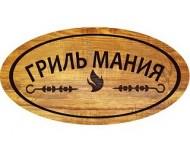 Гриль Мания
