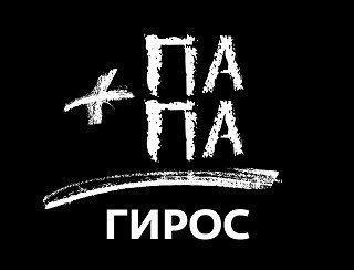 ПаПа Гирос лого