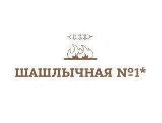ШАШЛЫЧНАЯ №1 лого