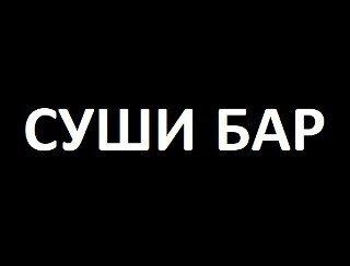 СУШИ БАР лого