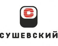 Сушевский