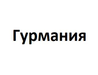 Гурмания лого